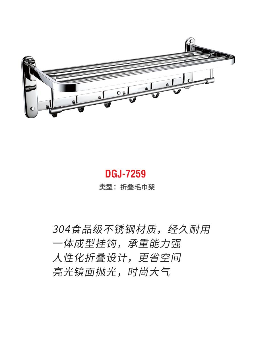 DGJ-7259.jpg