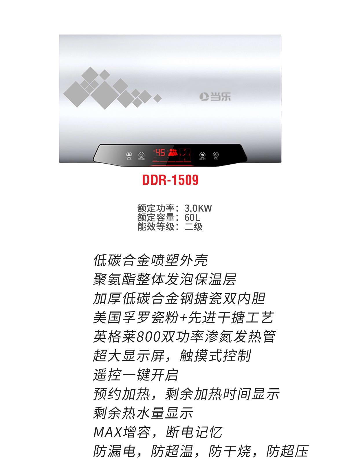 DDR-1509.jpg