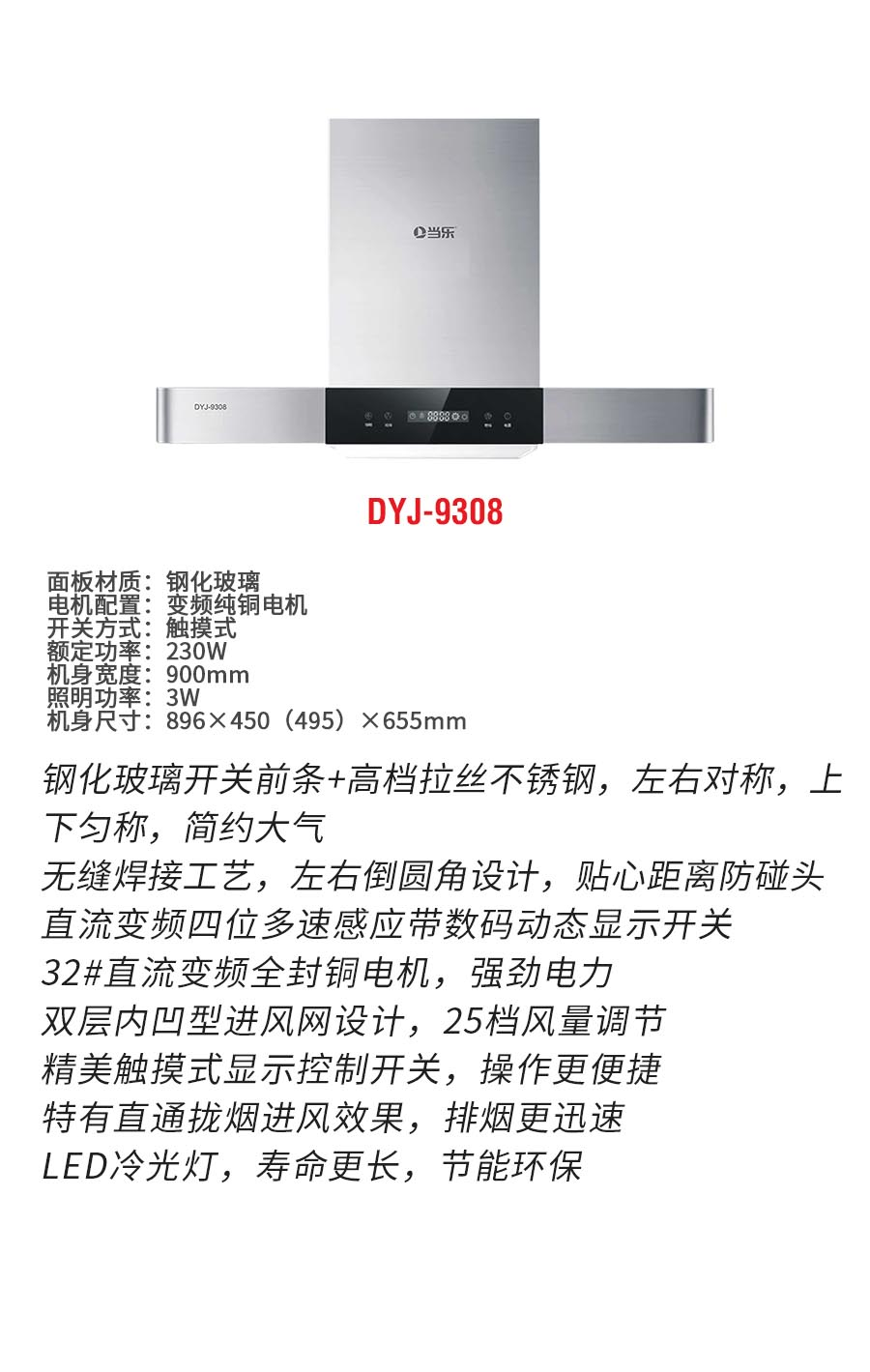DYJ-9308b.jpg