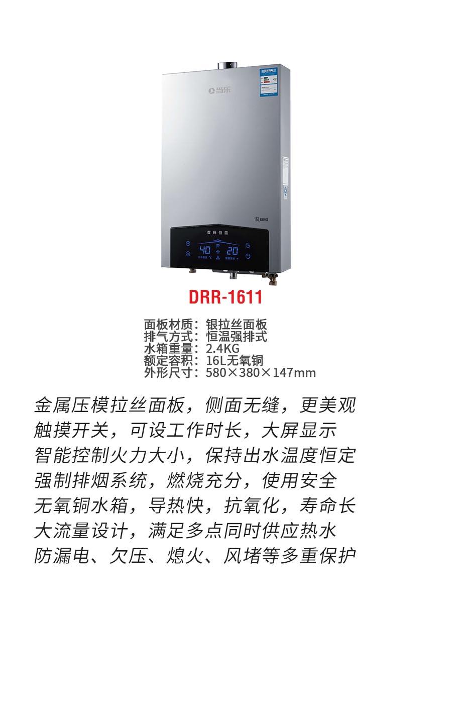 DRR-1611b.jpg