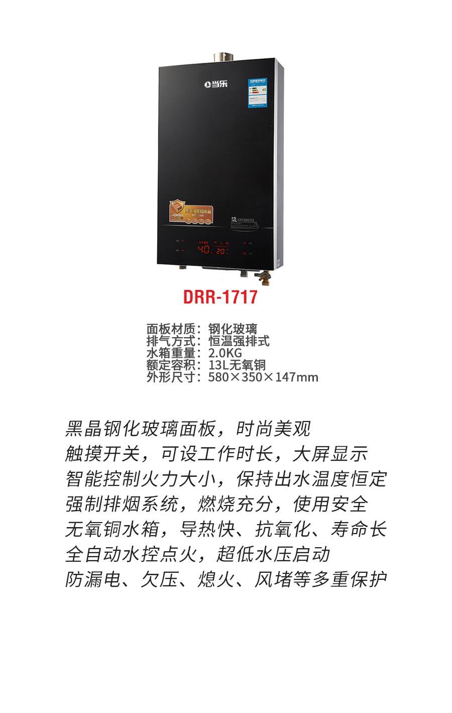 DRR-1717b.jpg
