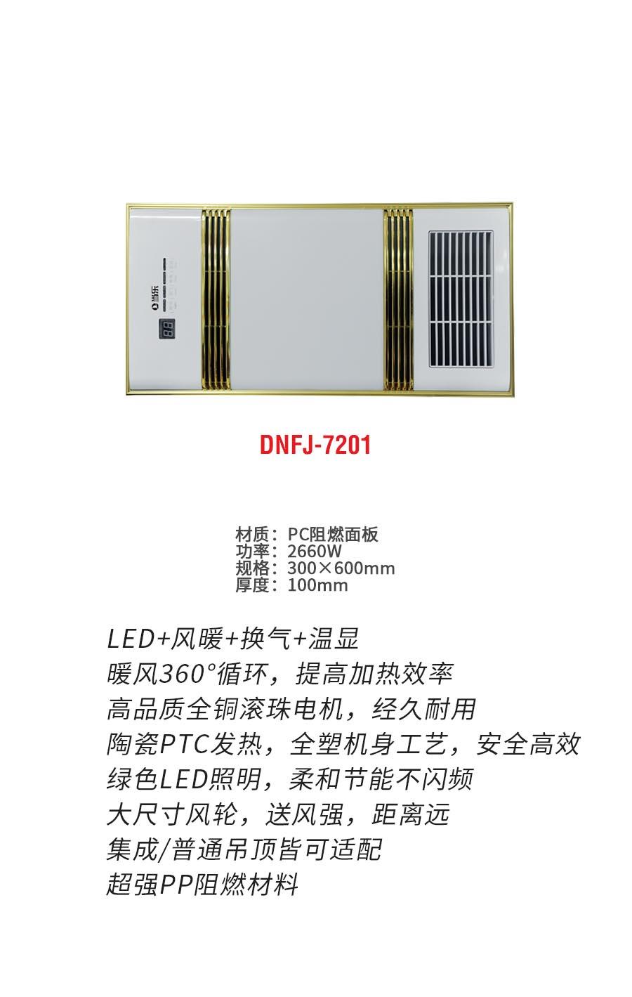 DNFJ-7201b.jpg