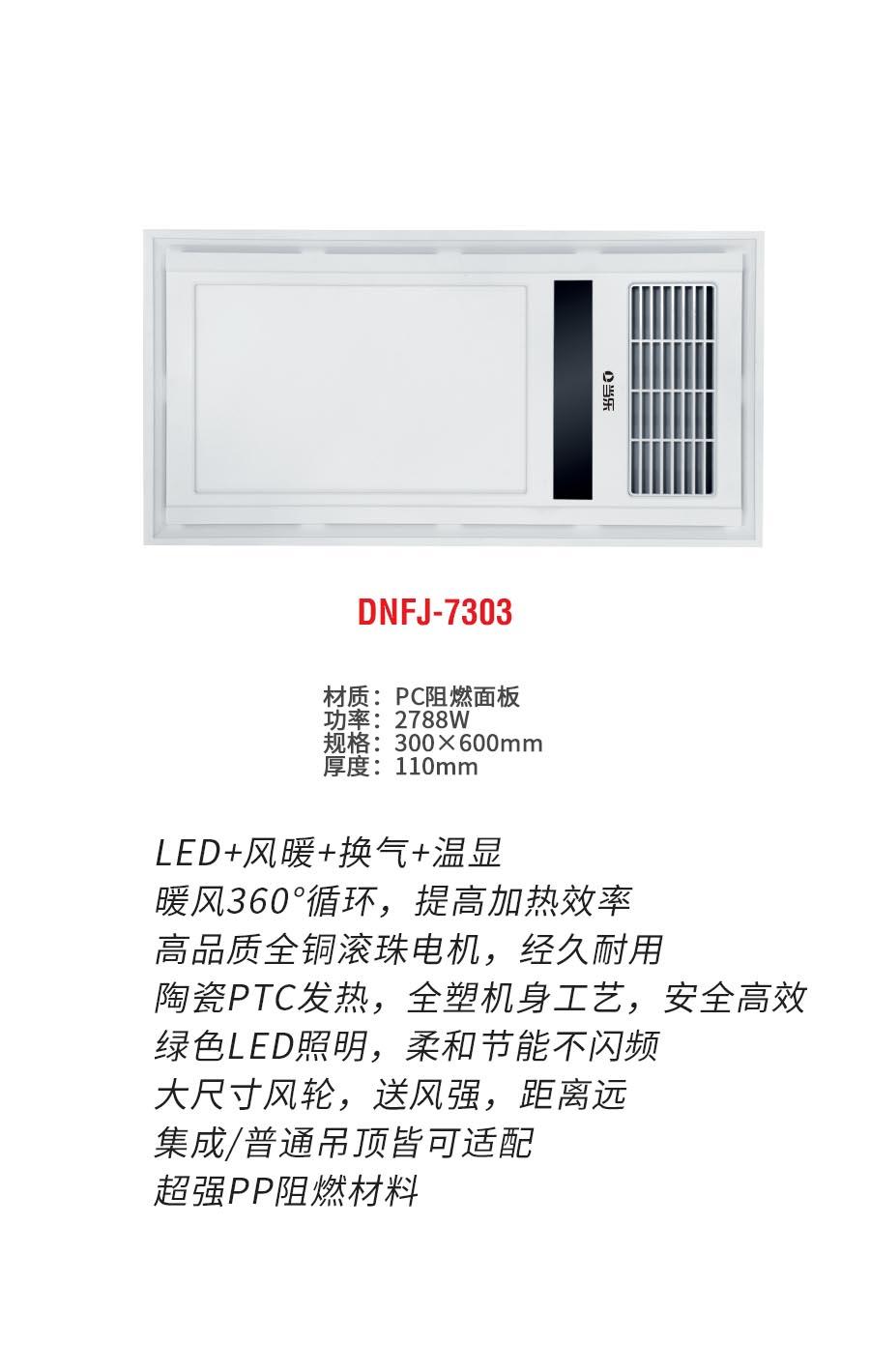 DNFJ-7303b.jpg
