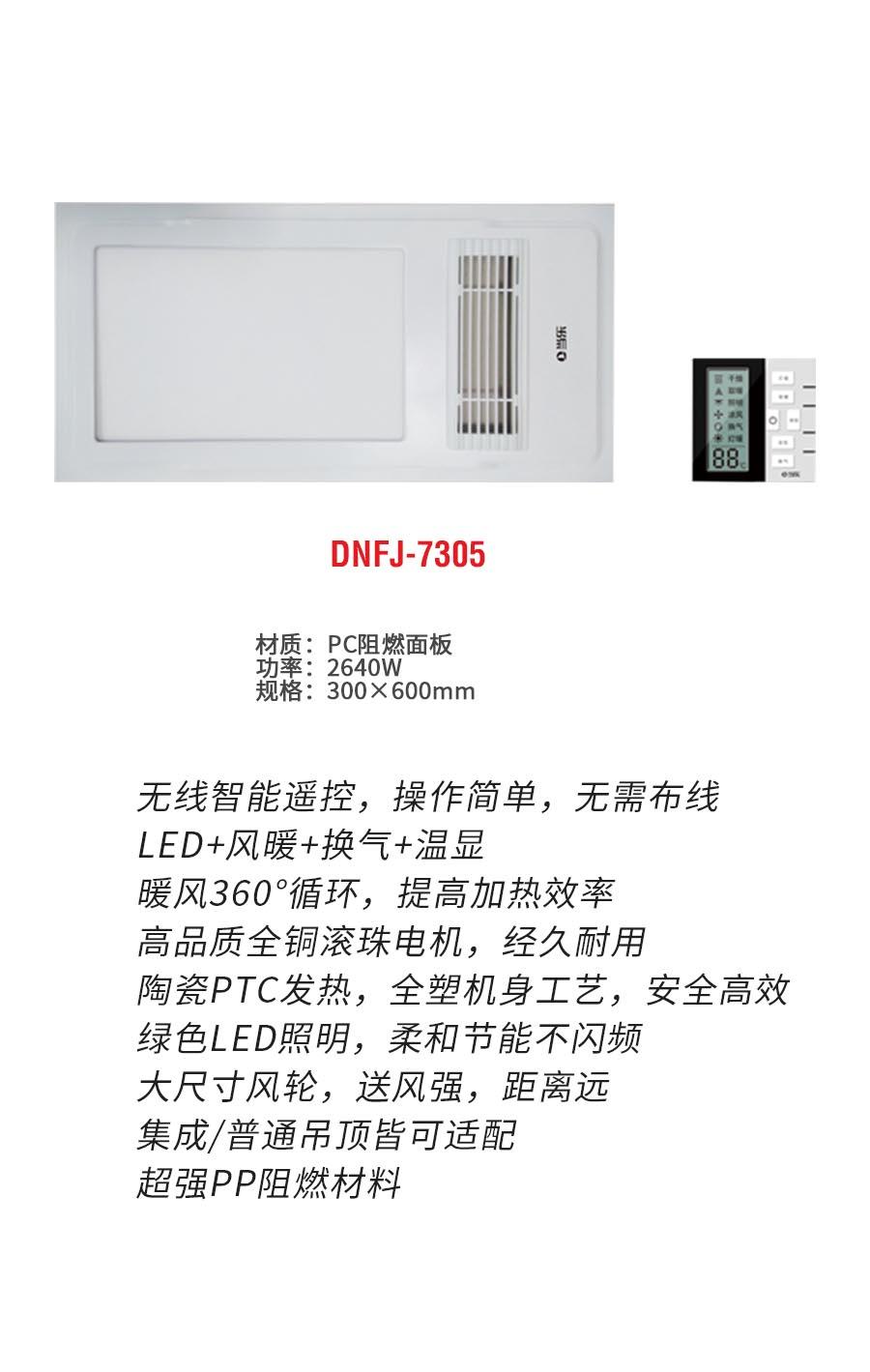 DNFJ-7305b.jpg