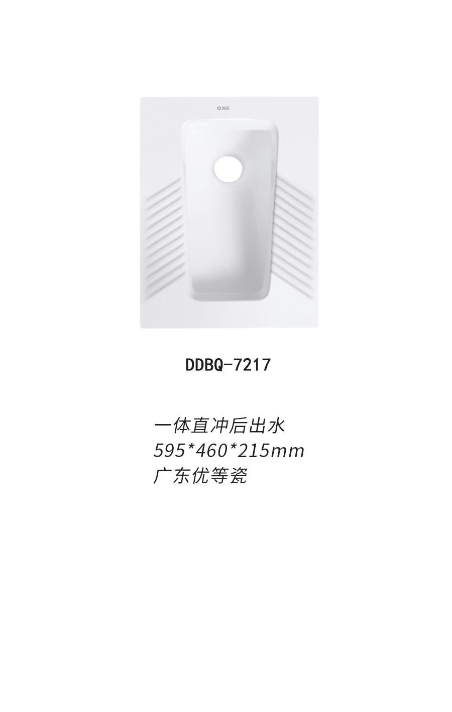 ddbq-7217b.jpg