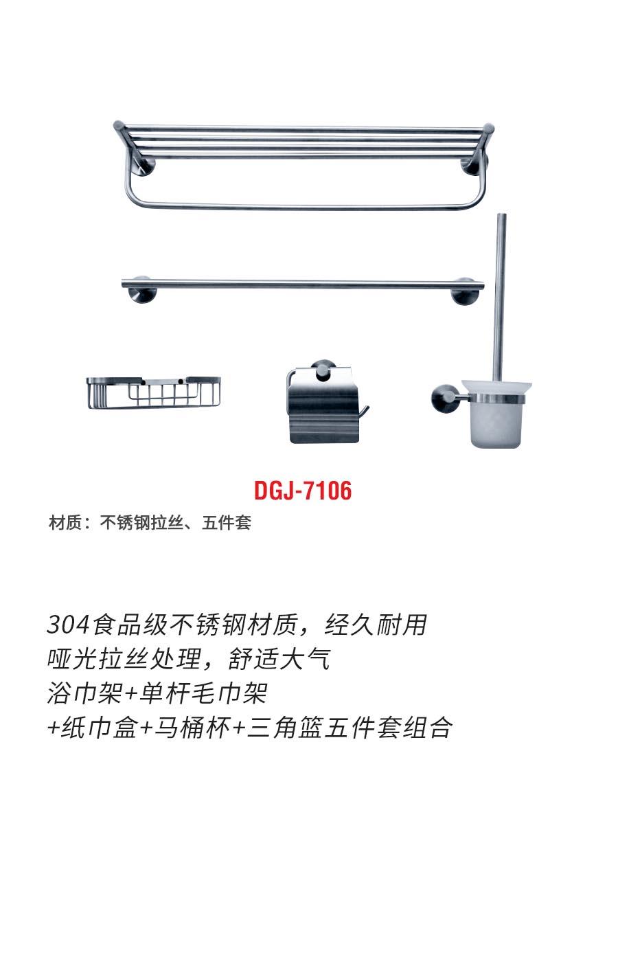 DGJ-7106b.jpg