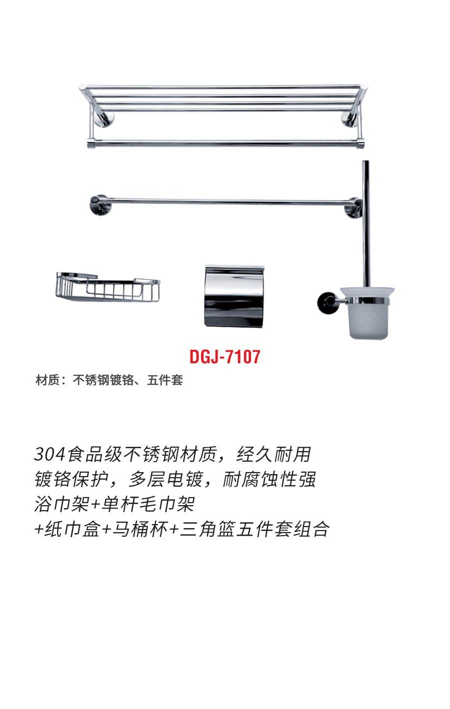 DGJ-7107b.jpg