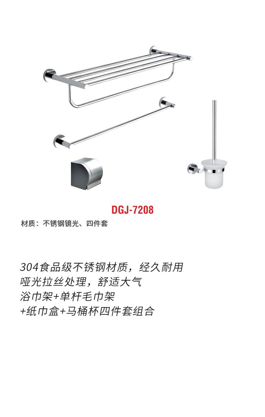 DGJ-7208b.jpg