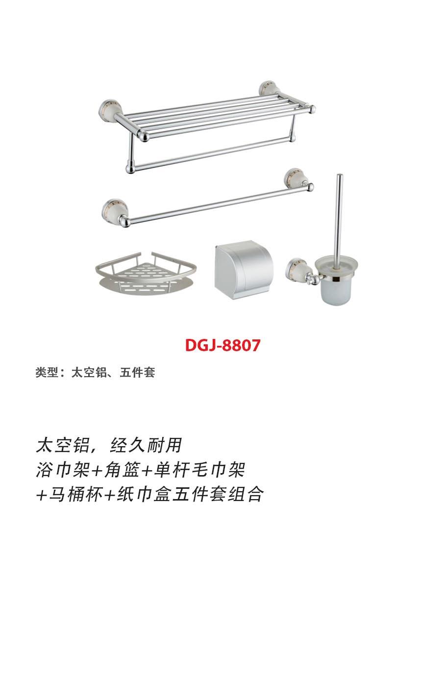 DGJ-8807b.jpg