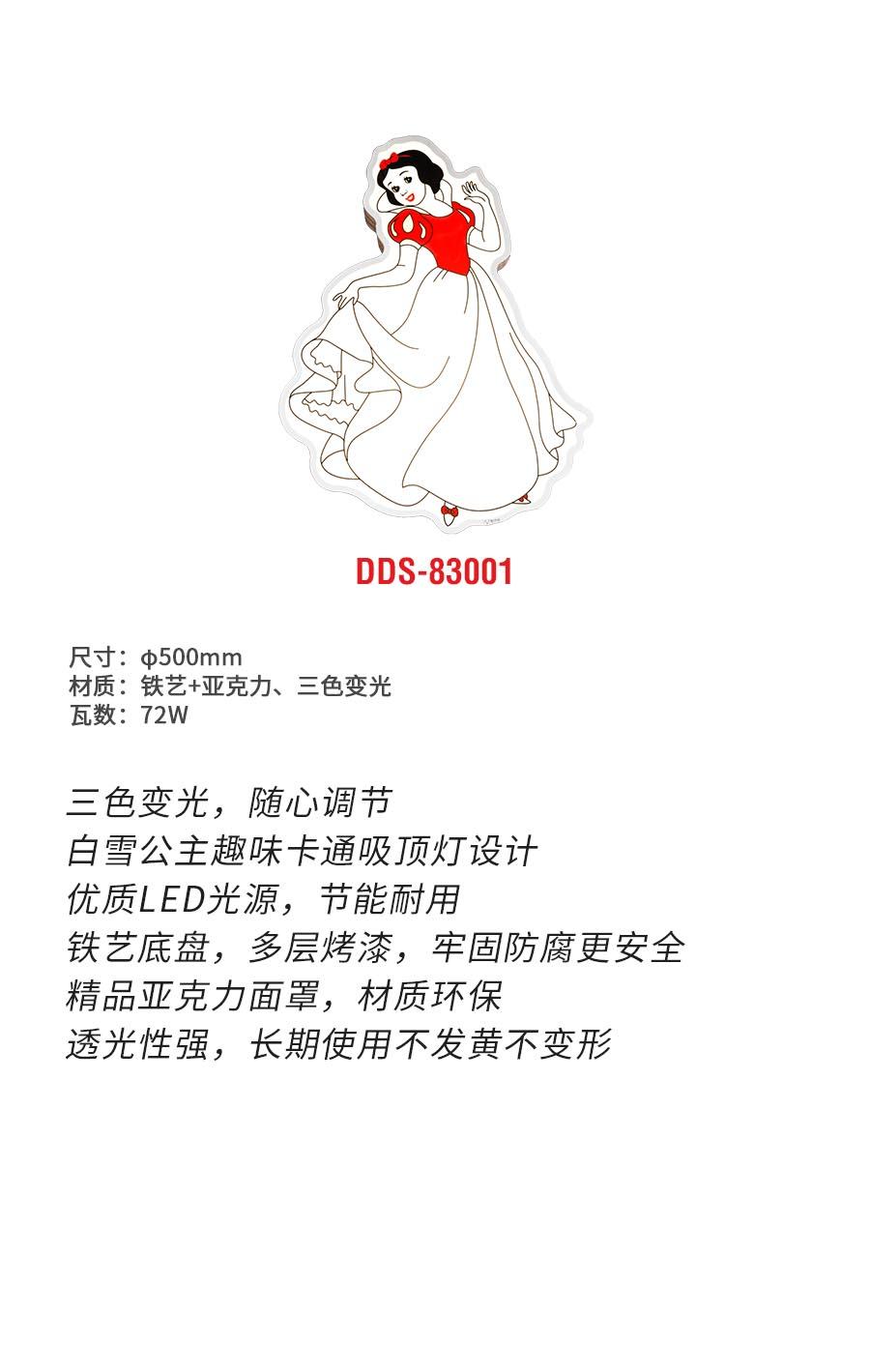 DDS-83001b.jpg