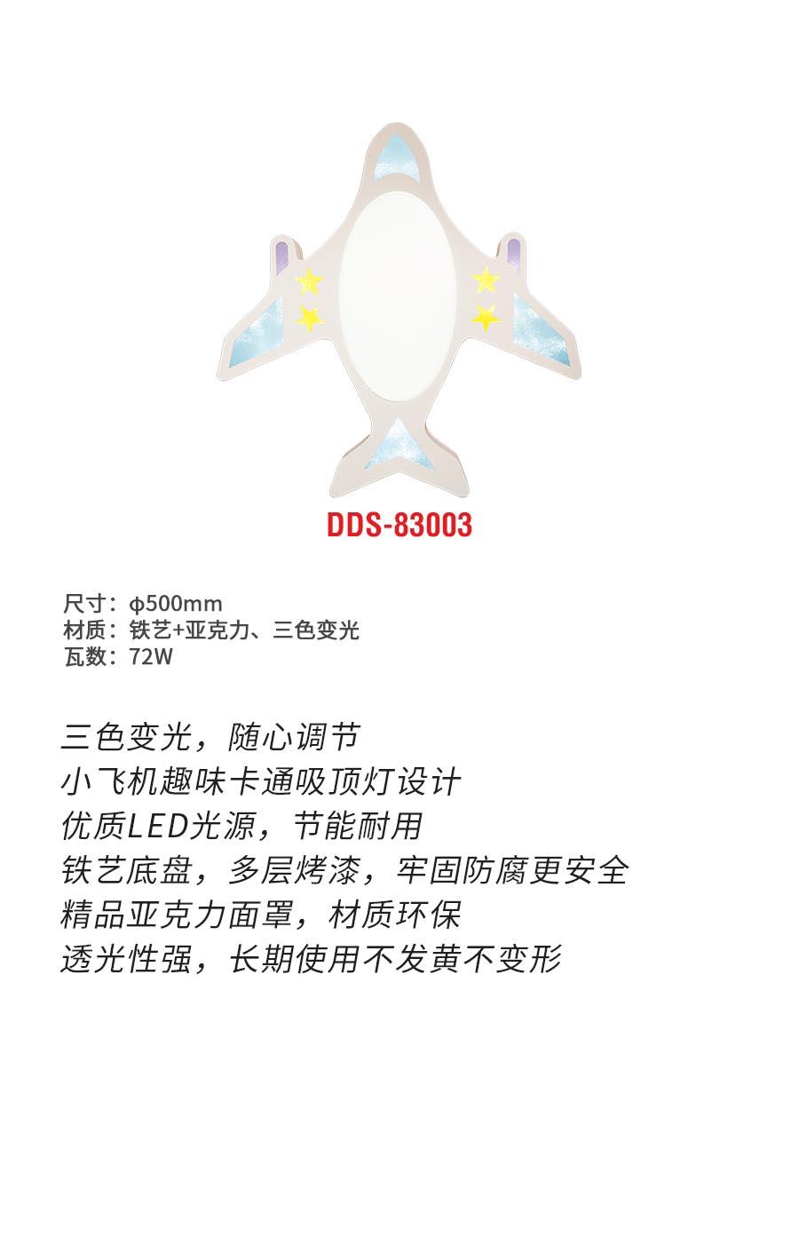 DDS-83003b.jpg
