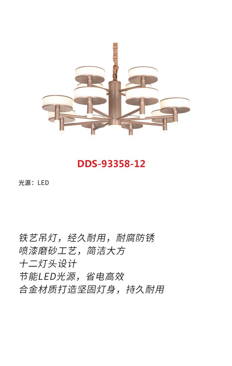 DDS-93358-12b.jpg