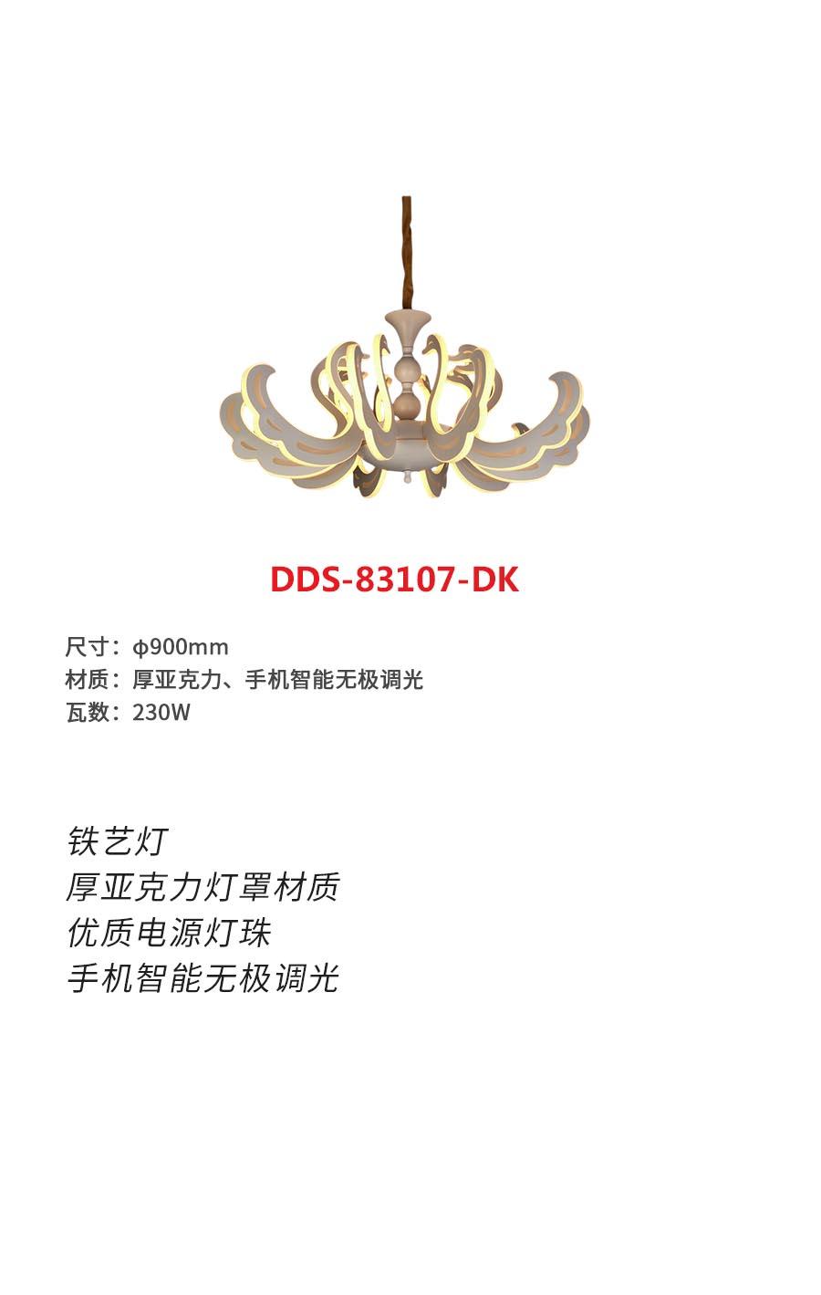 DDS-83107-dkb.jpg