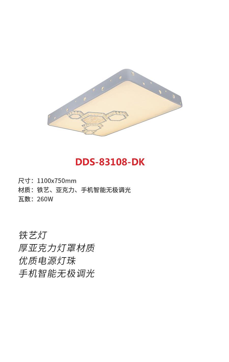 DDS-83108-dkb.jpg