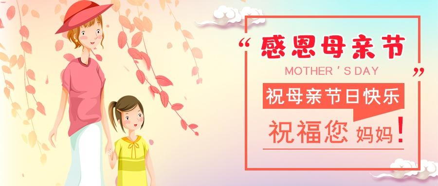 这个母亲节,陪妈妈一起共度好时光