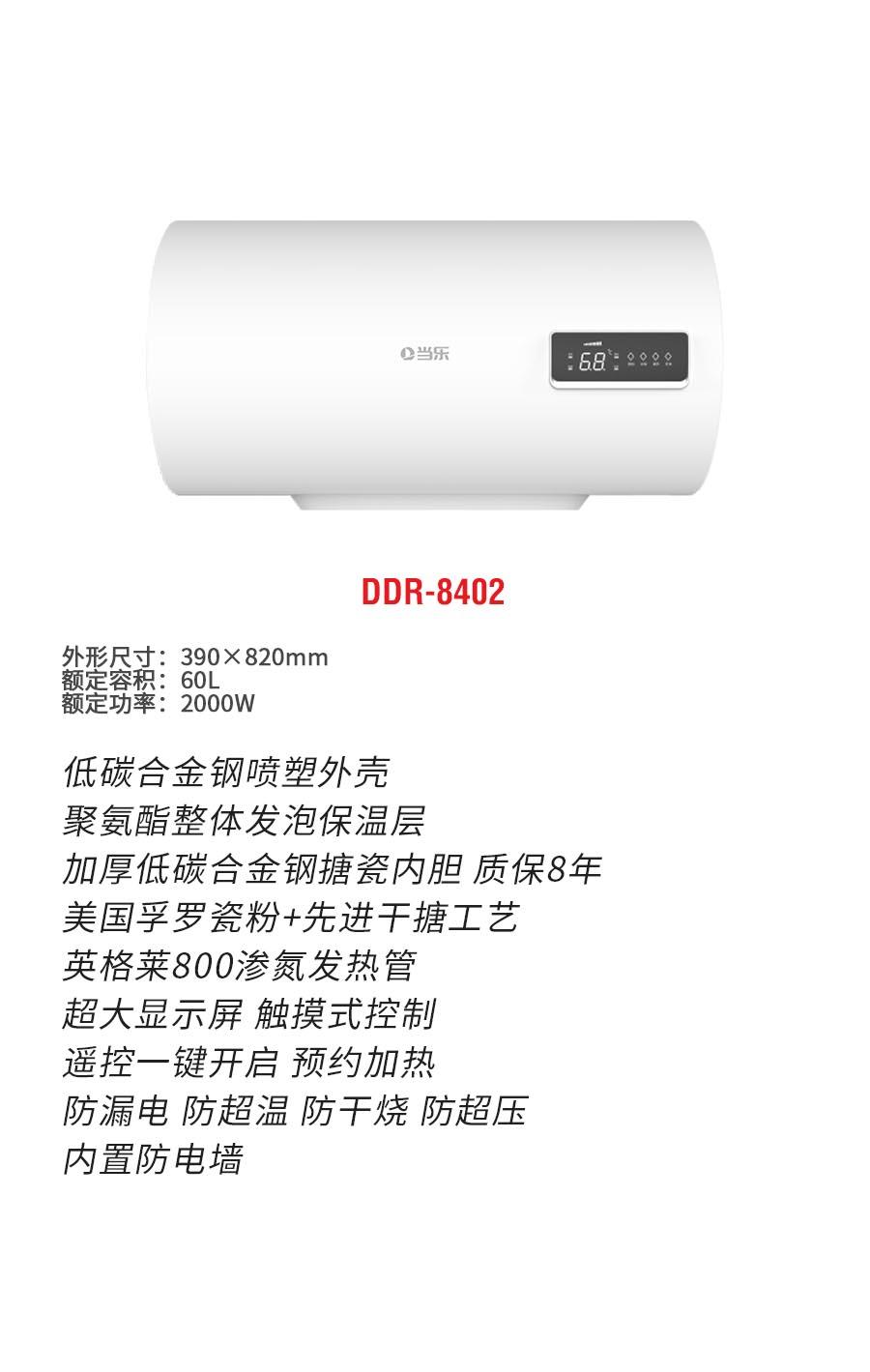DDR8402b.jpg