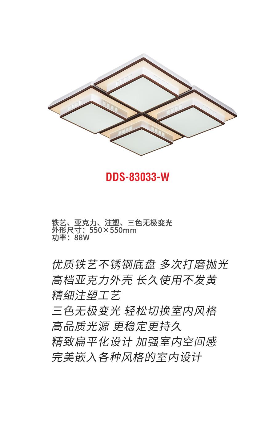 DDS-83033Wb.jpg