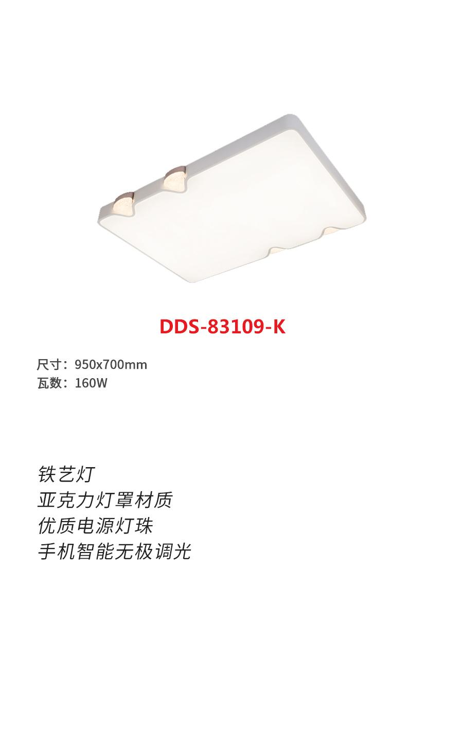 DDS-83109-kb.jpg