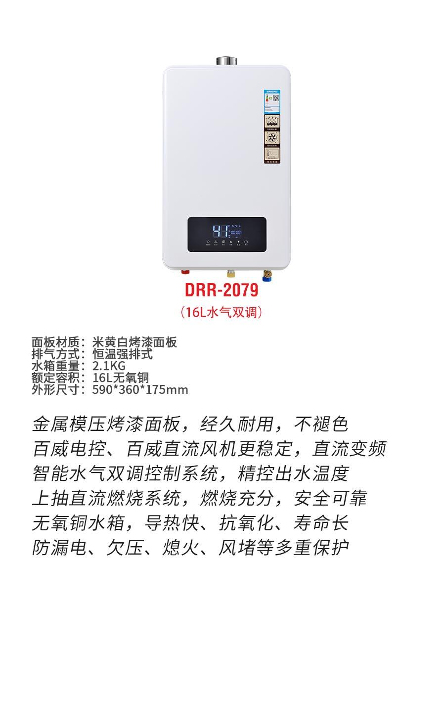 DRR-2079b.jpg