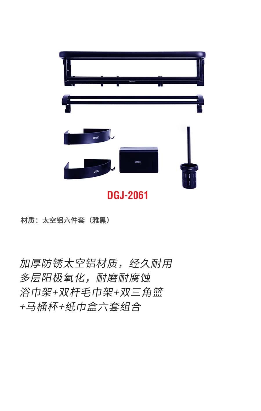 DGJ-2061b.jpg